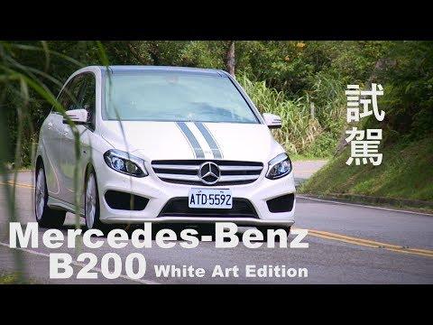 M-Benz B 200 White Art Edition 試駕