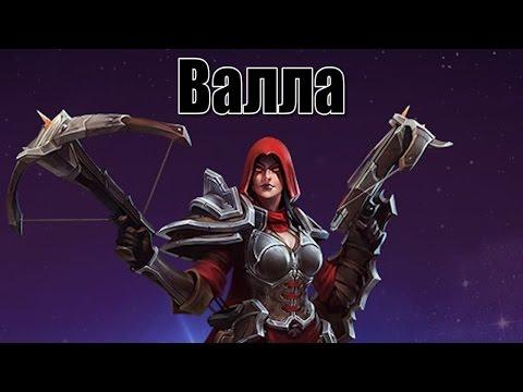 видео: heroes of the storm - Валла Охотница На Демонов valla the demon hunter Обзор