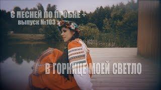 В ГОРНИЦЕ МОЕЙ СВЕТЛО С ПЕСНЕЙ ПО ПРОБКЕ Мария Шилова Выпуск 103