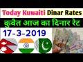 17-3-2019_Today Kuwaiti Exchange Dinar Rate, India, Nepal, Pakistan, Bangladesh In Hindi Urdu,,,