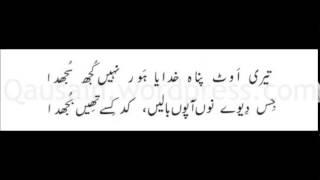 saif ul malook mian muhammad bakhsh by hafiz mazhar