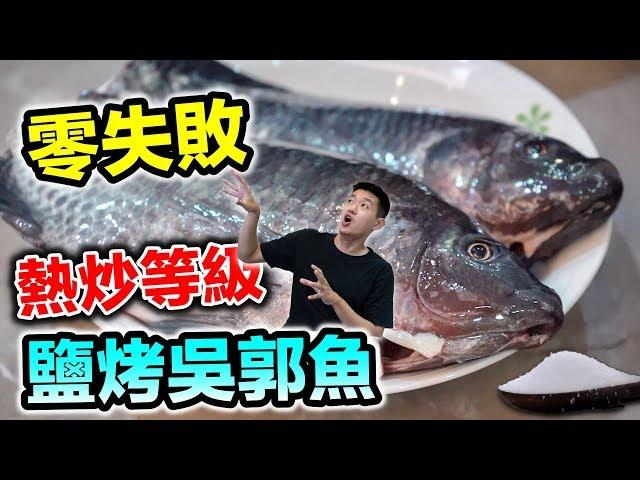 熱炒等級鹽烤吳郭魚『零失敗』