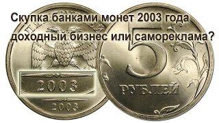 Редкие монеты 2003 года