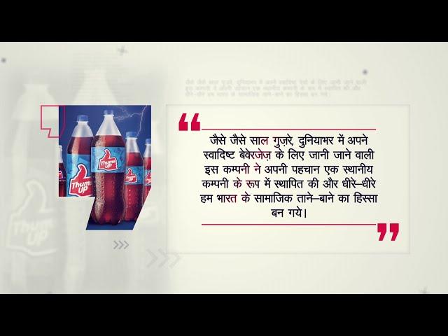 कोका-कोला इंडिया प्रस्तुत करता है इंडिया सस्टेनेबिलिटी अपडेट 2017-18