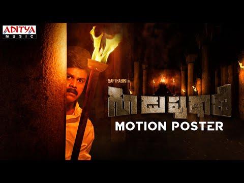 Guduputani Motion Poster | Sapthagiri | Nehasolanki | P Srinivasa Reddy, K Ramesh | K.M. Kumar