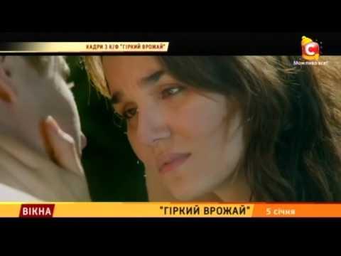 Гіркий врожай: фільм про голодомор - Вікна-новини - 05.01.2016