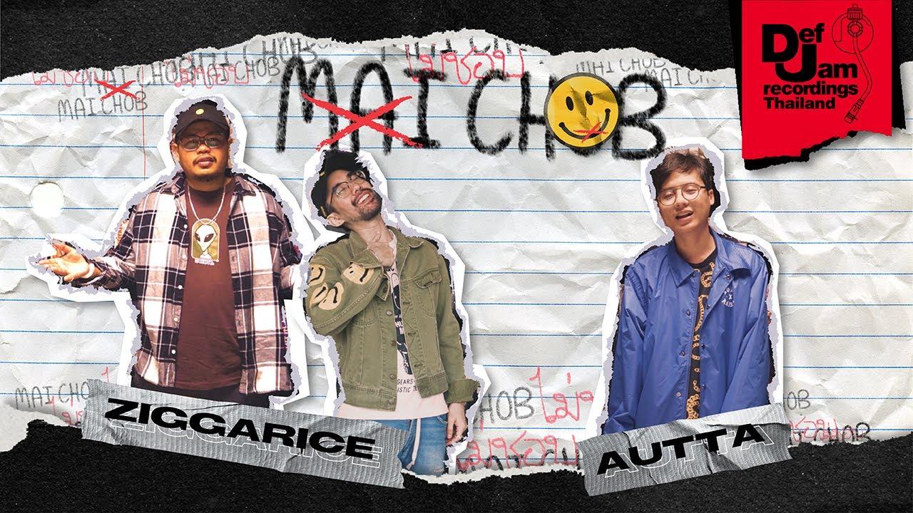 Mai Chob - Def Jam Thailand : ZIGGARICE & AUTTA [Official Lyric Video]