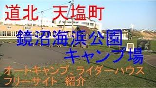 北海道 道北エリア キャンプ場 天塩町 鏡沼海浜キャンプ場 紹介 訪問 ライダーハウス オートキャンプ