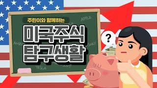 [미주탐구] 서학개미들의 메타버스 관련주 원픽! 유니티…