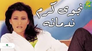 Najwa Karam … Yal Haneet  | نجوى كرم … يالحنيت