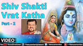 Download Shiv Shakti Vrat Katha Part - 2 Lyrical  | Singer - Nitin Mukesh & Anupama Deshpande MP3 song and Music Video