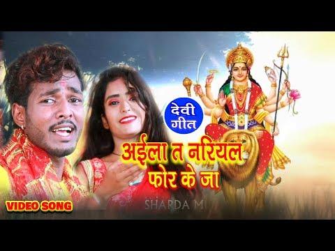 भोजपुरी-देवी-गीत---अईला-त-नरियल-फोड़-के-जा---sunny-sajanwa---bhojpuri-devi-geet-2019-new-durga-bhajan