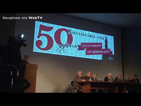 50 χρόνια Χανιώτικα νέα