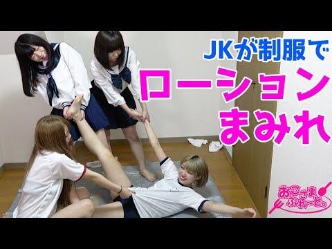 現役JKが制服でローション相撲!放送事故連発しすぎた!!