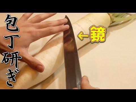 【KNIVES】How I Mirror Polish A Knife With A Daikon Radish