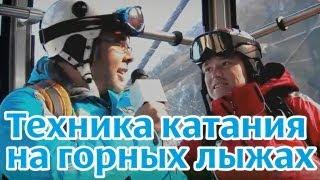 Обучающее видео: Техника катания на горных лыжах. Часть 1.