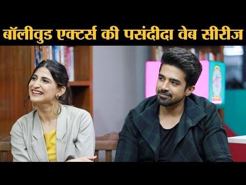 Rangbaaz फेम एक्टर्स Saqib Saleem और Ahana Kumra की favorite web / TV series
