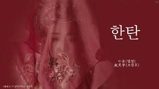 [한글자막/발음] 叹(탄)_叶青(엽청)&赵天宇(조천우) 锦衣之下(금의지하) 插曲(삽입곡) Audio