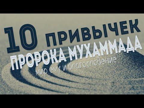 10 ПРИВЫЧЕК ПРОРОКА МУХАММАДА