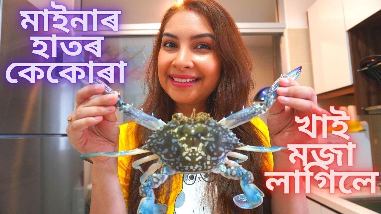 মাইনাৰ হাতৰ কেকোৰা মজা 😋 | | Assamese Vlog - 48 |