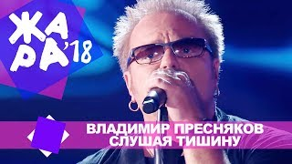 Владимир Пресняков -  Слушая тишину (ЖАРА В БАКУ Live, 2018)