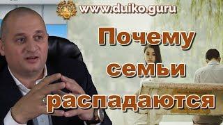 видео: Эзотерика.Почему у женщины нет кавалеров? Почему распадаются семьи. Дуйко АА бесплатный вебинар !