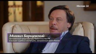 """""""Важная персона"""": Михаил Барщевский"""