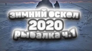 ЗИМНИЙ ОСКОЛ 2020 часть 1
