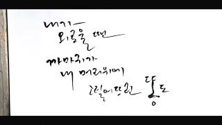[시골 버스킹] 한국 최초의 캘리그라퍼를 만나다