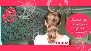 Объемная коса с накладными прядями ❤ Прическа коса с накладными прядями ❤ Урок 16