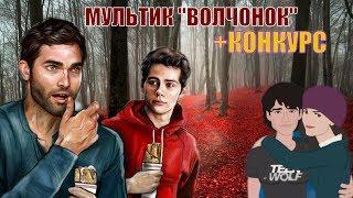 """МУЛЬТСЕРИАЛ """"ВОЛЧОНОК/TEEN WOLF"""" + КОНКУРС"""