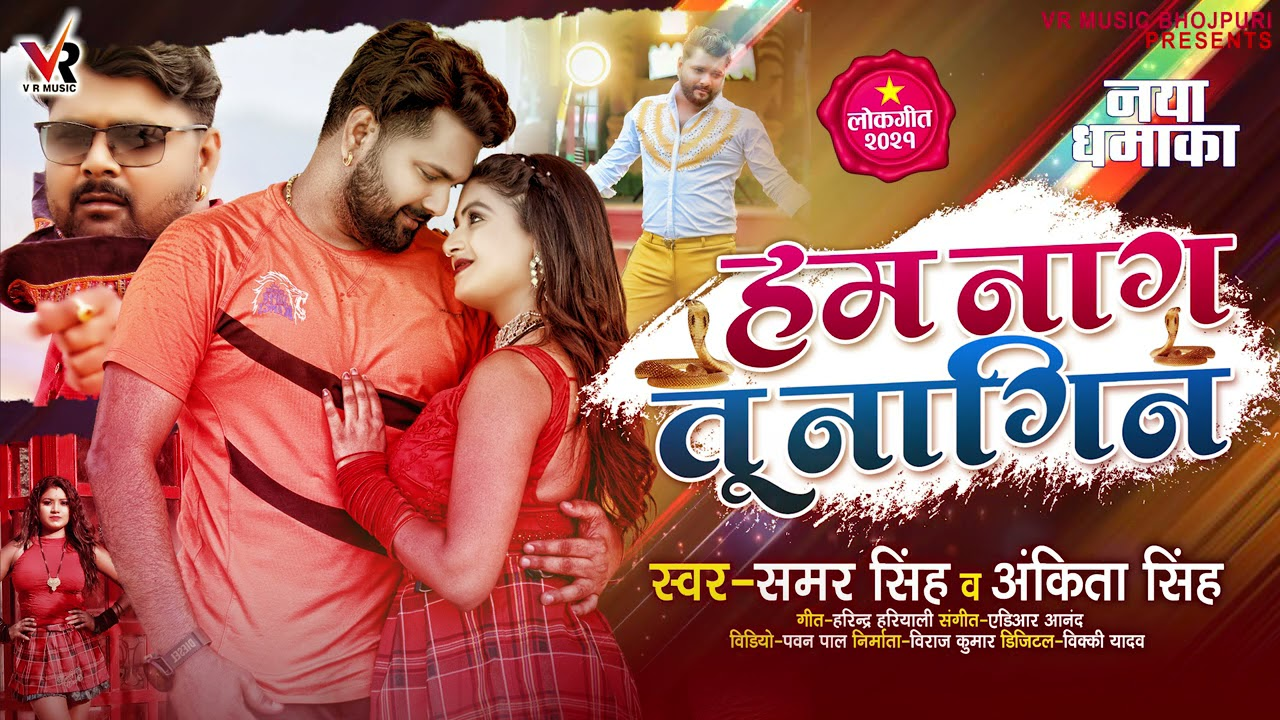 हम नाग तू नगीना | #Samar Singh | Ham Naag Tu Nagina | #Ankita Singh | Bhojpuri Song 2021