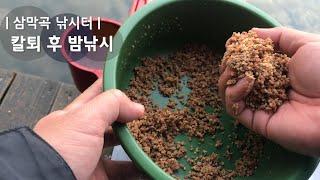 칼퇴 후 밤낚시   삼막곡낚시터   물컹떡밥   나노피싱 업다운편대채비