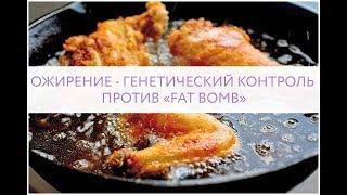 ОЖИРЕНИЕ - ГЕНЕТИЧЕСКИЙ КОНТРОЛЬ ПРОТИВ «FAT BOMB»