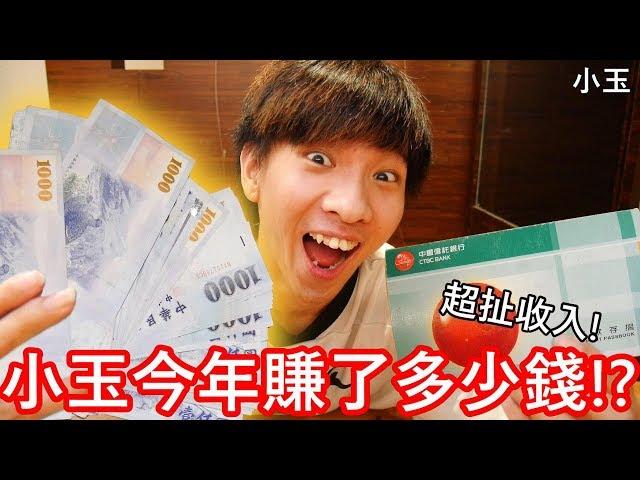 【小玉】超扯收入!小玉今年賺了多少錢!?【2019年度總收入公佈】