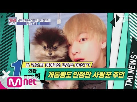 [ENG sub] Mnet TMI NEWS [23회] how to be yeontan..? ′연탄♥BTS 뷔′ 191120 EP.23