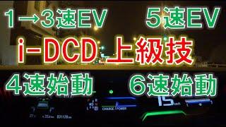小技の連発!i-DCDの深夜市街地燃費追求運転(フリードハイブリッド)