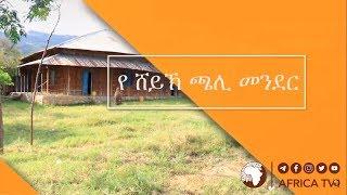 Download Video የሸኽ ጫሊ መንደር | 500 ዓመት ያስቆጠረው መስጂድ | ሚስጥረ  ሐበሻ 02 || MISTRE HABESHA || አፍሪካ ቲቪ || AFRICA TV1 MP3 3GP MP4