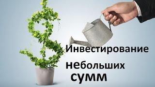 Инвестирование небольших сумм. Куда вложить деньги чтобы заработать