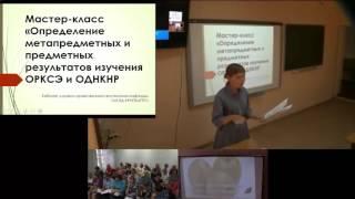 Мастер-класс «Определение метапредметных и предметных результатов изучения ОРКСЭ и ОДНКНР»