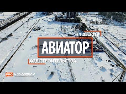 """ЖК """"Авиатор"""" [Ход строительства от 11.03.2019]"""