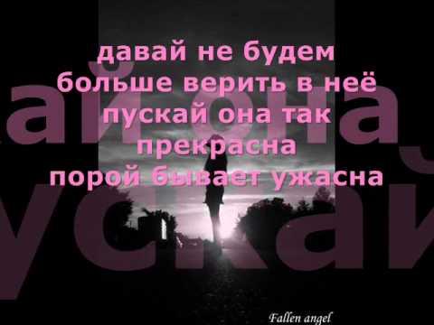 Ради Славы - Я Люблю, А Ты... Текст / Lyrics