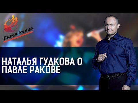 Актриса Наталья Гудкова раскрывает секреты своего успеха после авторской встречи Павла Ракова