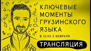 Ключевые моменты грузинского языка