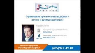 видео Страхование имущества при ипотечном кредитовании