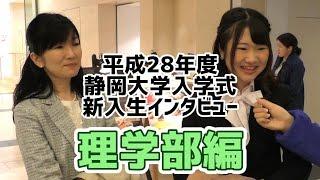 理学部編 新入生インタビュー! 平成28年度静岡大学入学式 - 静岡大学