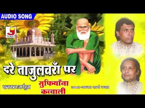 Tajuddin Baba Special Qawwali - Dare Tajuddin Per - Urdu Sufi Qawwali - Ramzan
