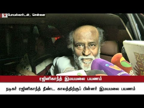 Rajinikanth leaves for Himalayas on annual spiritual pilgrimage | #RajiniKanth #Himalayas