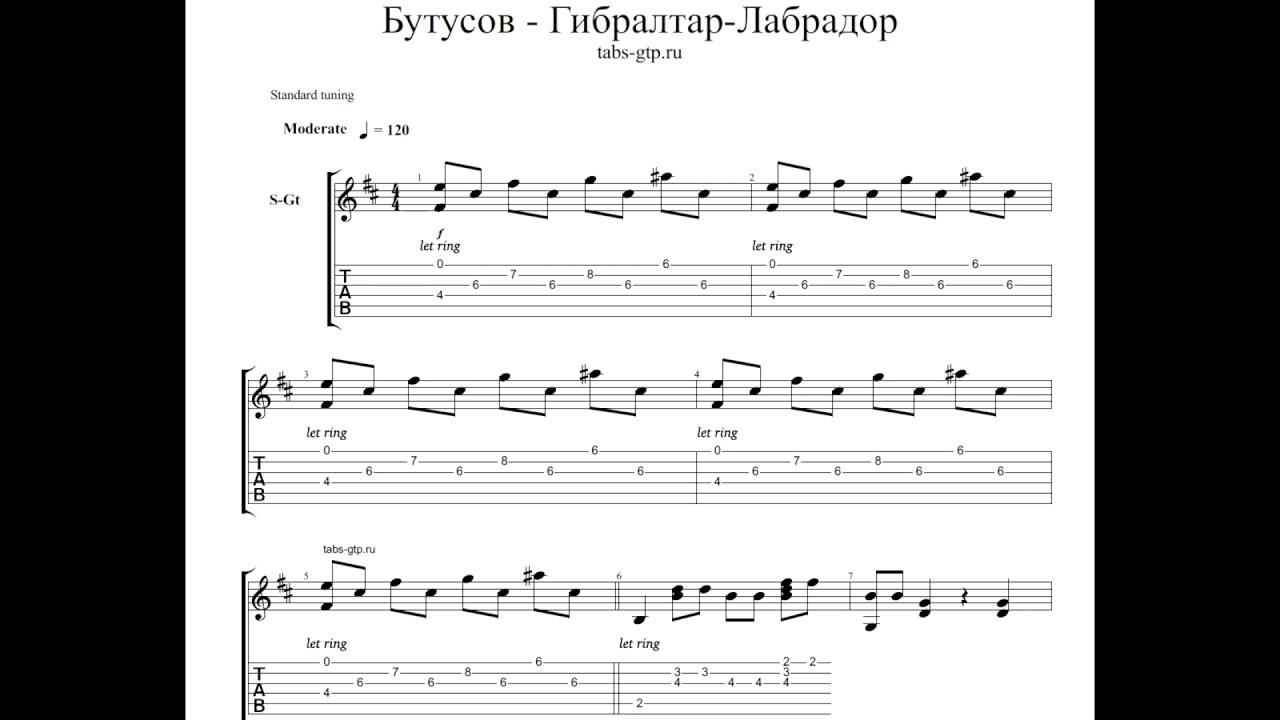 ПЕСНЯ ГИБРАЛТАР ЛАБРАДОР СКАЧАТЬ БЕСПЛАТНО