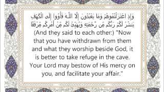 الشيخ محمد رفعت, سورة الكهف 1-21 Mohamed Rifaat